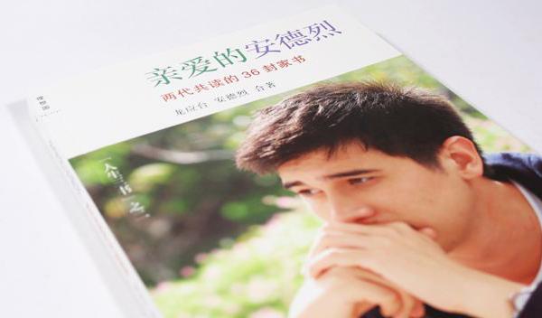龙应台与安德烈著作《亲爱的安德烈》书籍封面图片