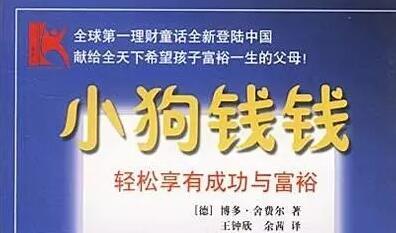 《小狗钱钱》书籍封面图片