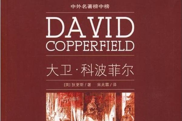 狄更斯名著《大卫科波菲尔》封面图