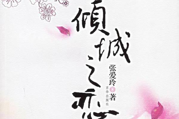 张爱玲小说《倾城之恋》书籍封面图片