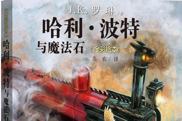 英国作家J·K·罗琳魔幻文学系列小说《哈利波特》书籍封面图片