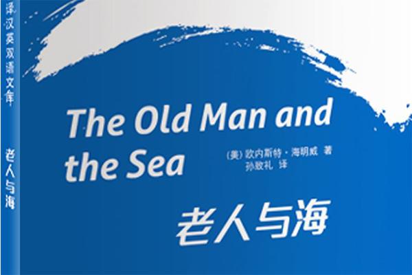 海明威名著《老人与海》书籍封面图片