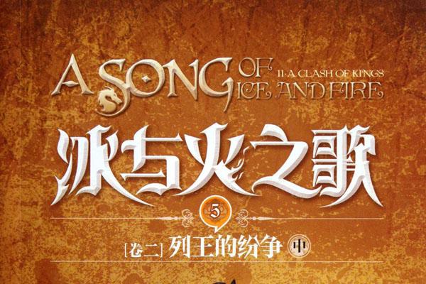 《冰与火之歌·列王的纷争》书籍封面图片
