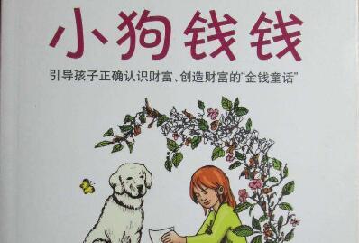 《小狗钱钱》读书笔记与心得感悟800字