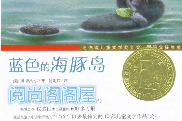 蓝色坚韧,梦回人间——《梦回海豚岛》读后感300字.jpg