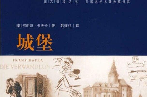 卡夫卡《城堡》读书笔记感悟2000字.jpg