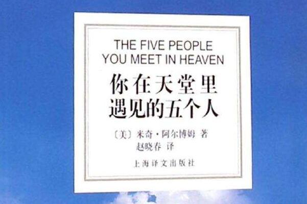 《你在天堂里遇见的五个人》读后感1500字.jpg