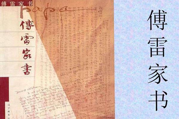 蕴含深意的家书——傅雷家书读书笔记感悟600字.jpg