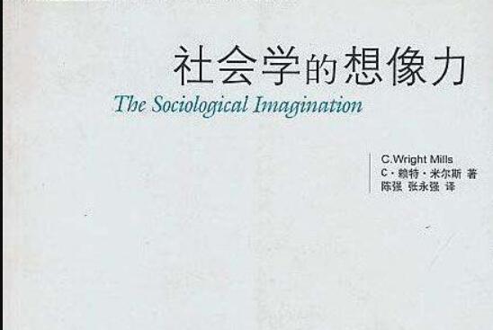 社会学的想象力读书笔记感悟600字.jpg