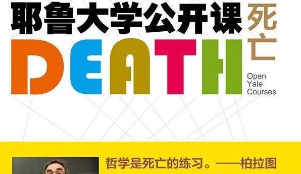 《耶鲁公开课:死亡》读书笔记与感悟1200字