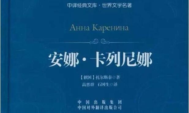 《安娜卡列尼娜》读书笔记与心得感悟1000字