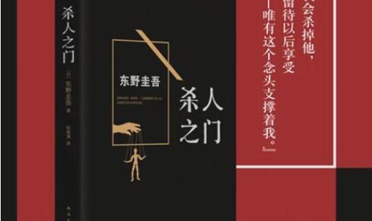 东野圭吾《杀人之门》读书笔记摘抄及感悟