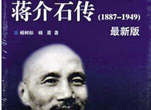 《蒋介石传》读书笔记及心得感悟500字