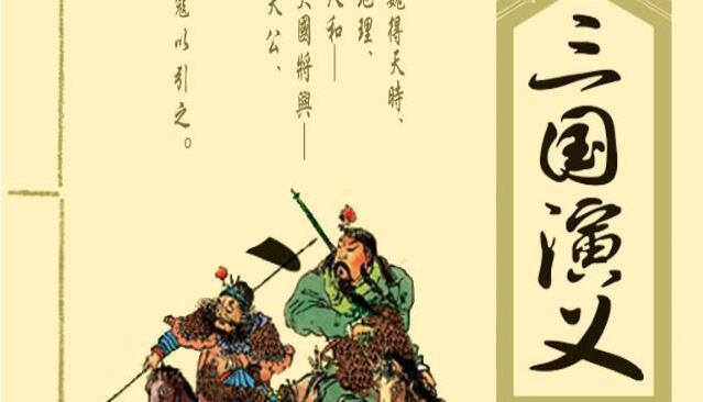 《三国演义》读书笔记之人物曹操