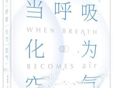 《当呼吸化为空气》文摘及读后感2000字
