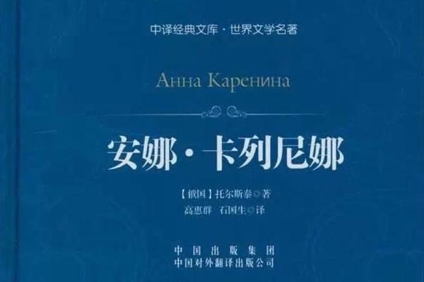 《安娜卡列尼娜》读书笔记及读后感1500字