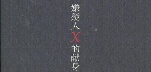 《嫌疑人X的献身》读书笔记心得感悟