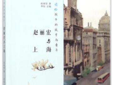 难忘故乡,难忘童年——《赵丽宏与上海》读后感