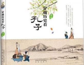 《穿越历史看孔子》读书笔记1500字.jpg
