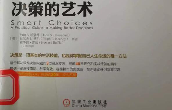 《决策的艺术》封面.jpg