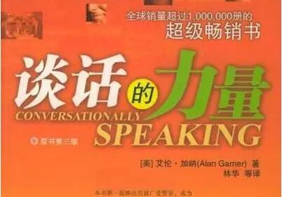 《谈话的力量》读书笔记1500字.jpg
