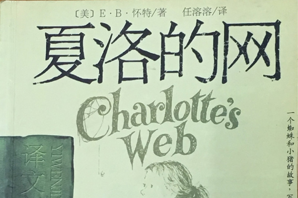 《夏洛的网》读后感500字.jpg