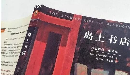 《岛上书店》读后感500字.jpg