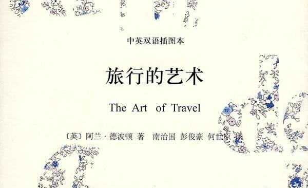 漫谈旅行——《旅行的艺术》读书笔记1200字.jpg