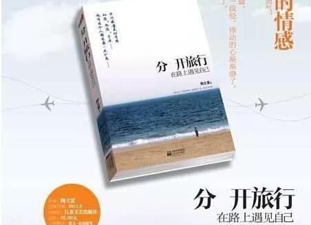 《分开旅行—在路上遇见自己》读书笔记1500字.jpg