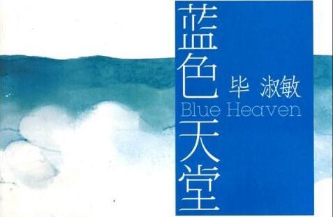 心随你动——毕淑敏《蓝色天堂》读后感1500字.jpg