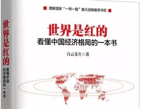 新领航者——《世界是红的》读书笔记1500字.jpg