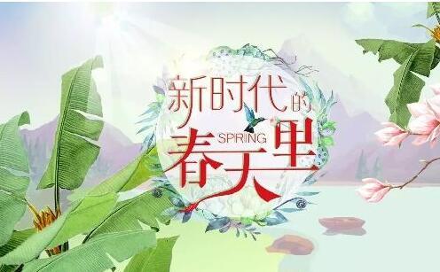 《奋斗,在新时代的春天》读后感1500字.jpg