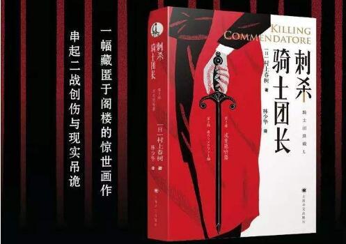 《刺杀骑士团长》读书笔记800字.jpg
