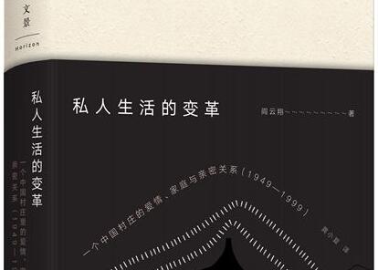 《私人生活的变革》读书笔记2000字.jpg