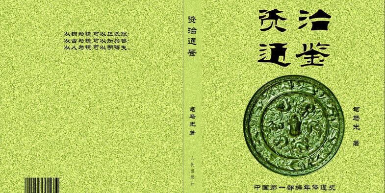 权力崇拜——读书之《资治通鉴》读后感1000字.jpg