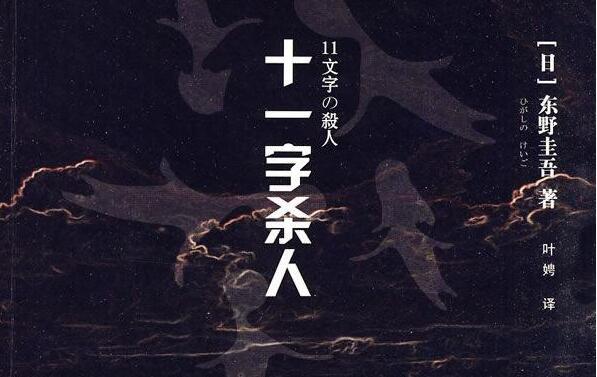 东野圭吾《十一字杀人》读书笔记1000字.jpg