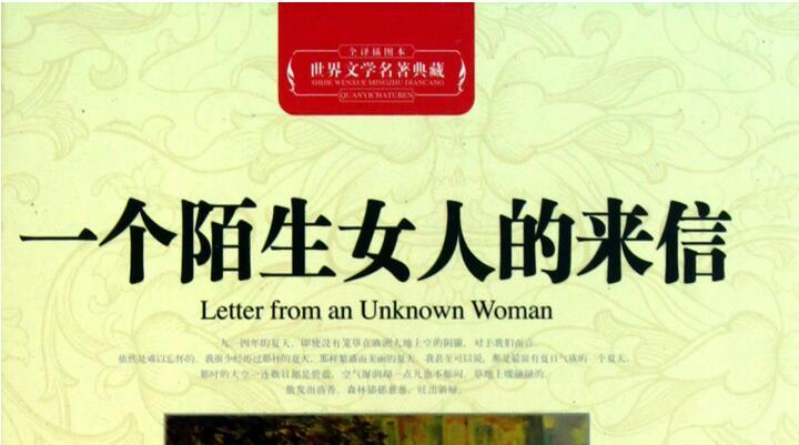 《一个陌生女人的来信》主要内容简介读书笔记1500字.jpg
