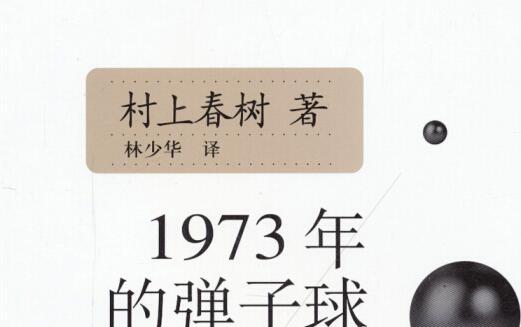 一种深深执念——读《1973年的弹子球》有感1000字.jpg