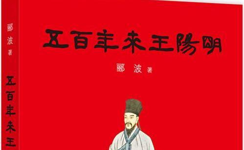 郦波《五百年来王阳明》读书笔记1000字.jpg
