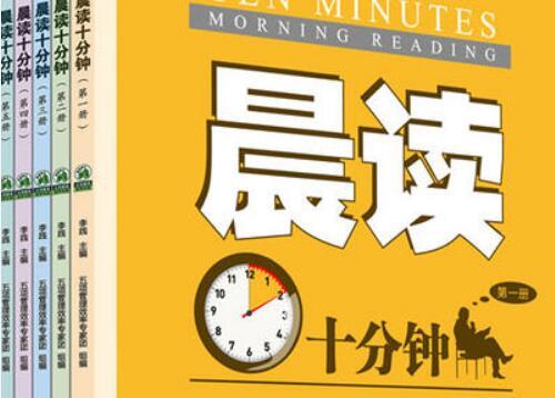 最好的教育是读书——《晨读10分钟》读后感800字.jpg