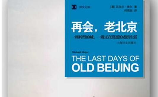 《再会,老北京》读书笔记800字.jpg