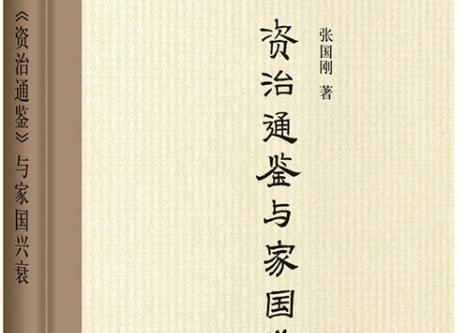 《资治通鉴与家国兴衰》读书笔记1000字.jpg