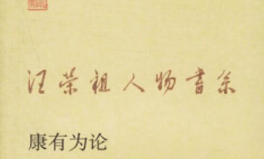 读汪荣祖《康有为论》有感600字.jpg