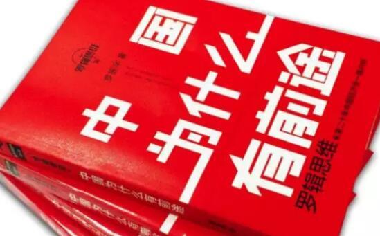 《中国为什么有前途》读后感600字.jpg