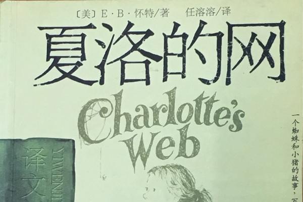 夏洛的网好词好句读书笔记摘抄.jpg