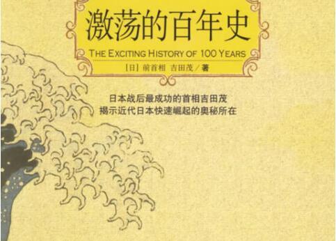 《激荡的百年史》读书笔记及心得感悟2000字.jpg