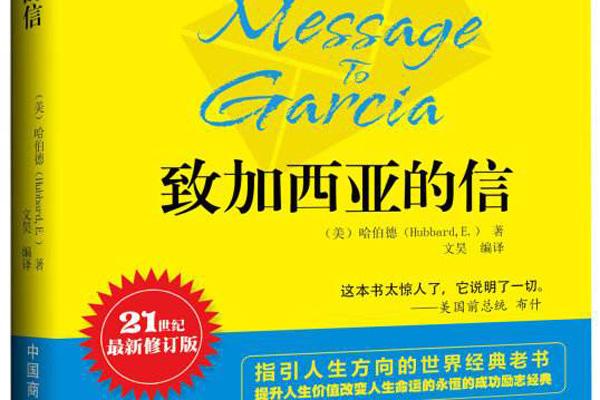 《把信送给加西亚》读书笔记及心得感悟2000字.jpg
