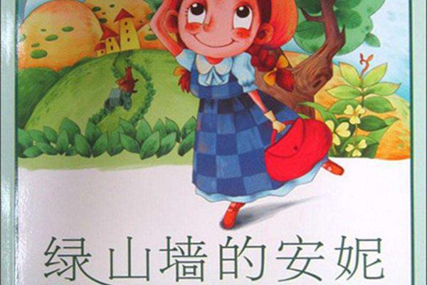 绿山墙的安妮好词好句读书笔记摘抄.jpg
