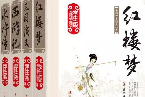 """曹公的""""二爷""""情结——《红楼梦》读书笔记1500字.jpg"""