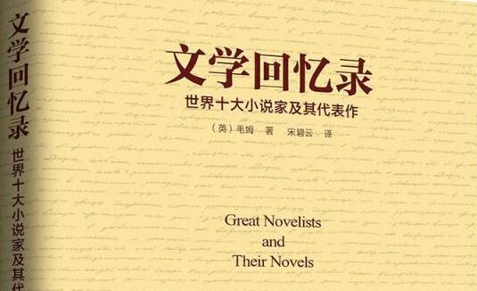 《文学回忆录》读书笔记及心得感悟2000字.jpg